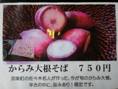 手打そば 千秋庵-8
