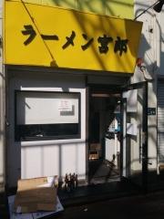 ラーメン宮郎【九】-1