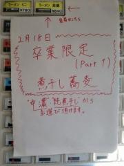 ラーメン宮郎【九】-4