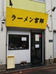 ラーメン宮郎【壱拾】-1