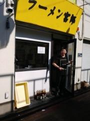 ラーメン宮郎【壱拾】-2
