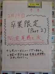 ラーメン宮郎【壱拾】-4
