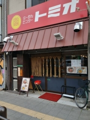 【新店】らーめんセンター とみお-1