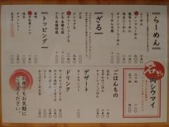 【新店】らーめんセンター とみお-3
