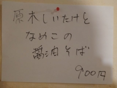 極汁美麺 umami【壱拾】-10