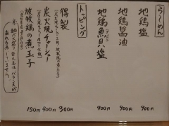 極汁美麺 umami【壱拾】-18
