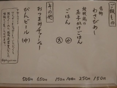 極汁美麺 umami【壱拾】-17