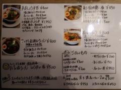 和dining 清乃【壱拾】-2