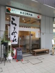 【新店】あさひ町内会-1