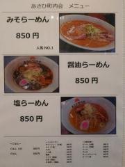 【新店】あさひ町内会-6