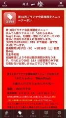 麺屋 一燈【七弐】-21