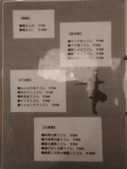 うどん処 九菴(くあん)-3