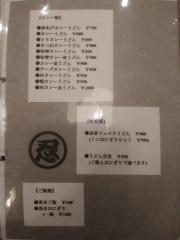 うどん処 九菴(くあん)-2