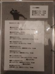 うどん処 九菴(くあん)-5