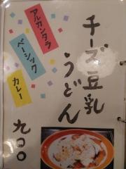 うどん処 九菴(くあん)-6