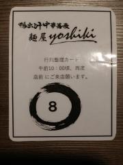 鴨出汁中華そば 麺屋yoshiki【四】-2