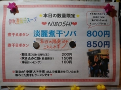 麺や 而今(麺処 ゆうき)【五五】-2
