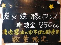 麺や 而今(麺処 ゆうき)【五五】-4