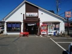 【新店】鎌ヶ谷 製麺堂てつ -1