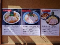 【新店】鎌ヶ谷 製麺堂てつ -5