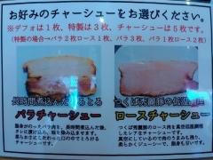 【新店】鎌ヶ谷 製麺堂てつ -7
