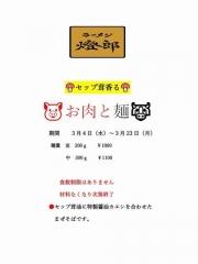 ラーメン燈郎【弐参】-2