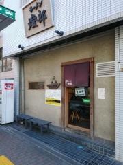 ラーメン燈郎【弐参】-1