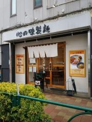 心の味製麺【壱壱】-1