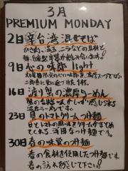 心の味製麺【壱壱】-3