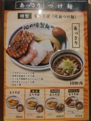 心の味製麺【壱壱】-8