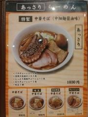 心の味製麺【壱壱】-9