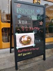 心の味製麺【壱壱】-10