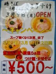 【新店】鶏そば・鯛そば きょうすけ 秋葉原店-2