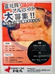 【新店】鶏そば・鯛そば きょうすけ 秋葉原店-4