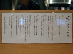 【新店】鶏そば・鯛そば きょうすけ 秋葉原店-6