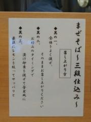 【新店】鶏そば・鯛そば きょうすけ 秋葉原店-14