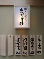 【新店】鶏そば・鯛そば きょうすけ 秋葉原店-17