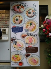 【新店】鶏そば・鯛そば きょうすけ 秋葉原店-18