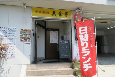 美食亭(外観)