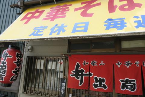 井出商店(外観)