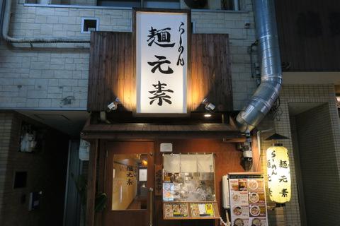 麺元素_3(外観)