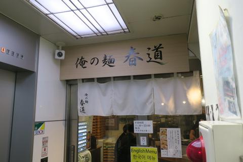春道(外観)