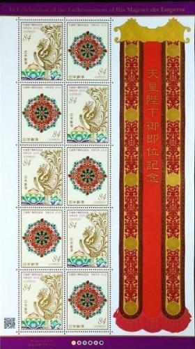 191023御即位記念切手2