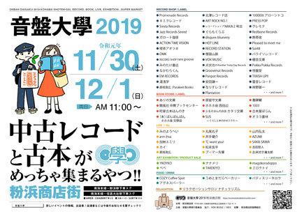 191130onbandaigaku.jpg
