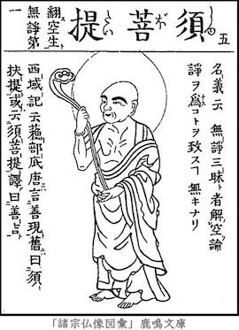 4-1須菩提