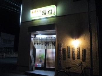 824inamura-1.jpg