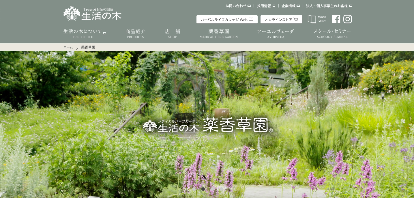 生活の木 薬香草園