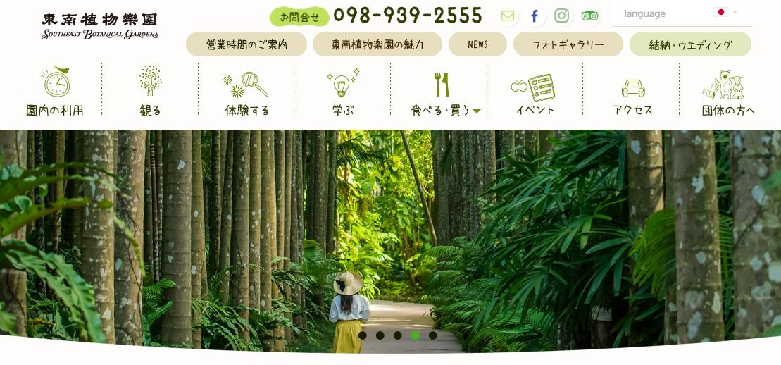 全国で人気&おすすめの植物園東南植物楽園