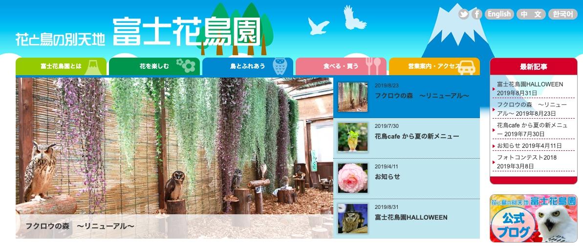 全国で人気&おすすめの植物園富士花鳥園