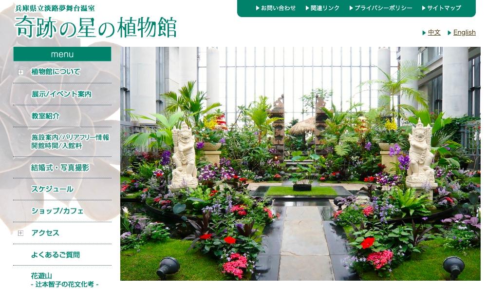 全国で人気&おすすめの植物園奇跡の星の植物館